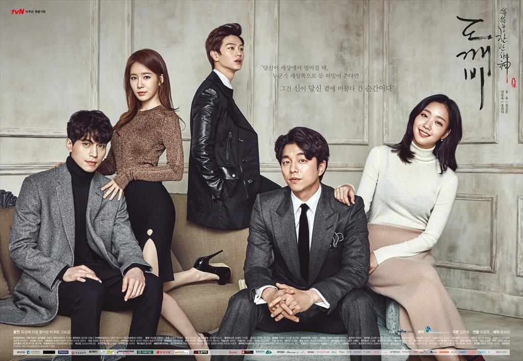 goblin - the lonely and great god poster