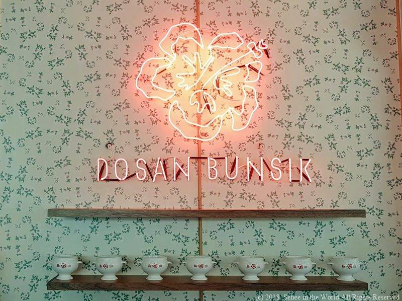Dosan Bunsik Brand Logo on Neon Sign (by Sehee in the World)